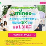 mineo格安SIMを安く申し込める!エントリーパッケージ購入と画像付き申込方法