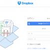 Dropboxの容量追加無効メールが来た!アップグレードすべきか?