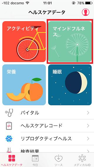 iOSヘルスケア