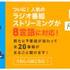 NHKゴガクのラジオストリーミングで初心者レベルから英会話を始めよう!