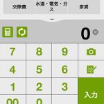 家計簿がなかなか続かない方へ|おカネレコアプリで楽に長く続ける方法