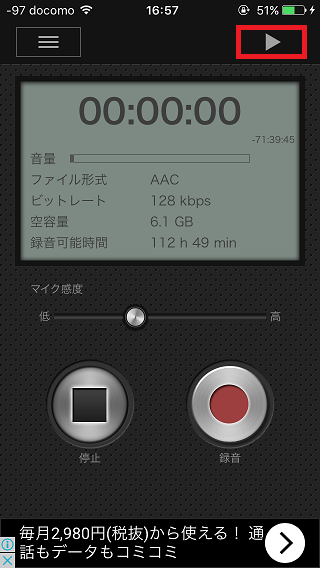 PCM録音