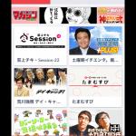 ラジオ番組を無料ダウンロードで聴けるラジオクラウドアプリが超最高!