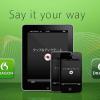 【配信停止】スマホ音声認識システムの精度が向上!ニュアンス社アプリが超便利