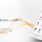 iPhone無料アプリVoicyで今日の最新ニュースを音声で聴く方法とは?