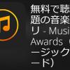 iPhone無料音楽アプリMusic Awards|バックグラウンドで聴く方法とは?