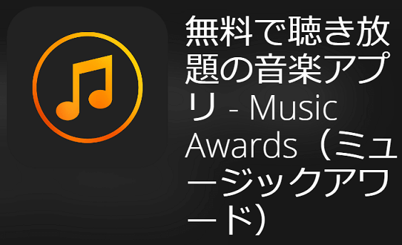 music_awards