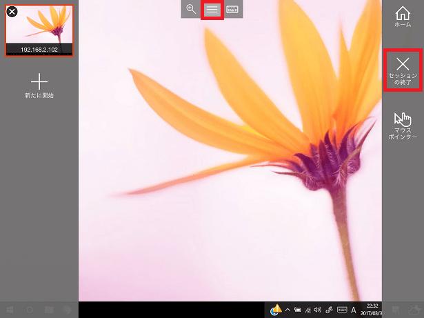 リモートデスクトップアプリ