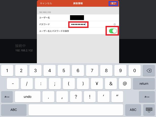 リモート接続アプリ