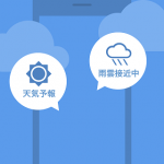 iPhoneアプリYahoo!天気で降水確率や気温をホーム画面で確認する詳しい方法