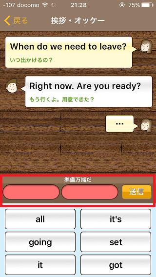 2単語英語