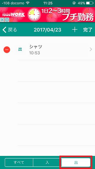 ミニマリストアプリ