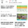 SmartNewsアプリで英語リーディングを圏外でも勉強する詳しい方法