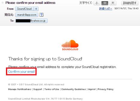 SoundCloudメール