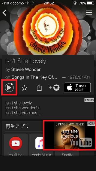 SoundHoundアプリで曲名がわからない時に鼻歌で検索する方法とは?