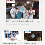 TVerアプリで見逃したテレビをiPhoneで無料視聴する方法まとめ