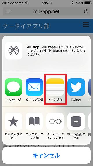iPhoneメモアプリ