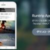 Runtripアプリで楽しいおすすめランニングコースを効果的に走る方法