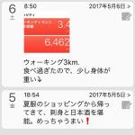 おすすめの瞬間日記iPhone無料アプリで簡単シンプルに継続できる詳しい書き方