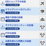 English Upgrader無料アプリのTOEIC試験向けリスニングの詳しい勉強方法