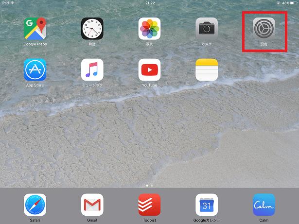 iPad_Setting