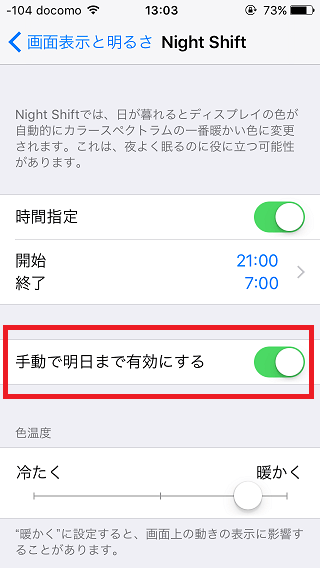 iPhone_setting