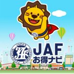 JAFお得ナビアプリでドライブ中に優待施設をクーポンで安く利用する詳しい方法