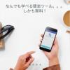 おすすめの英単語帳Quizletアプリで英会話フレーズを効果的に覚える使い方