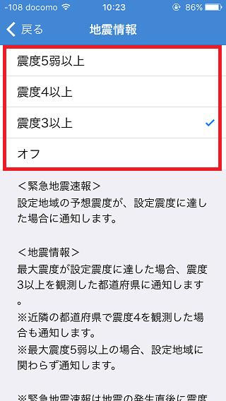Yahoo!防災情報
