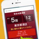 格安SIMスマホでYahoo!防災速報アプリのJアラートや地震速報受信方法とは?