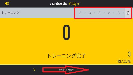Runtastic腹筋アプリ