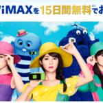 WiMAXは光ファイバーの代わりになる?エリアや速度などを無料で試す詳しい方法