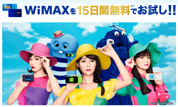 Try_WiMAX