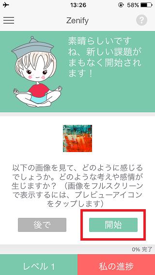 Zenify