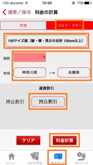 日本郵便アプリ