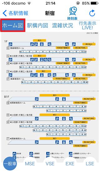 小田急アプリ