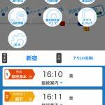 通勤通学に便利すぎる!小田急アプリで電車の運行状況 駅混雑状況の確認方法