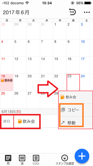 Yahoo!カレンダー