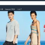 Amazonマーケットプレース詐欺に気をつけろ!アカウントの二段階認証の詳しい設定方法