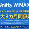 niftyでWiMAXギガ放題 HOME L01の申込 設定方法とは?固定回線の代わりになる?