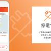 台風に備えろ!東京電力の停電 雨雲 雷雲情報 地震速報をTEPCO速報アプリで確認する方法