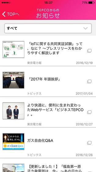 TEPCO速報