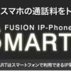 FUSION IP-Phone SMART IP電話で050電話番号を取得して安く架ける詳しい方法とは?