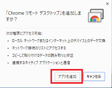 chrome_remote_desktop