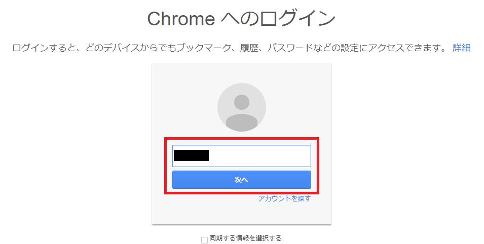 chrome_remote_desktop