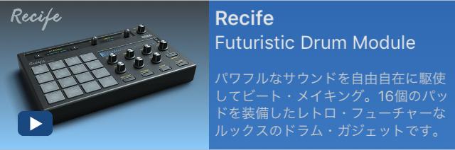 korg-gadget-recife