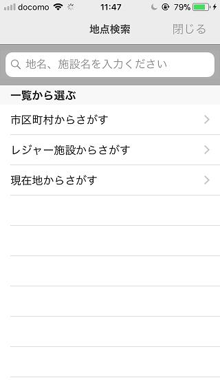 tenki.jp-app