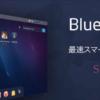 無料のBlueStacks4でAndroidアプリをサクサク軽い動作でWindowsパソコンで使う方法とは?