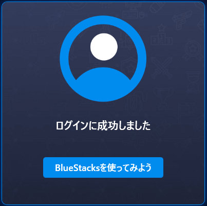 BlueStacks4