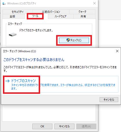 drive error check